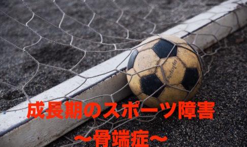 熊本市-スポーツ障害-整体