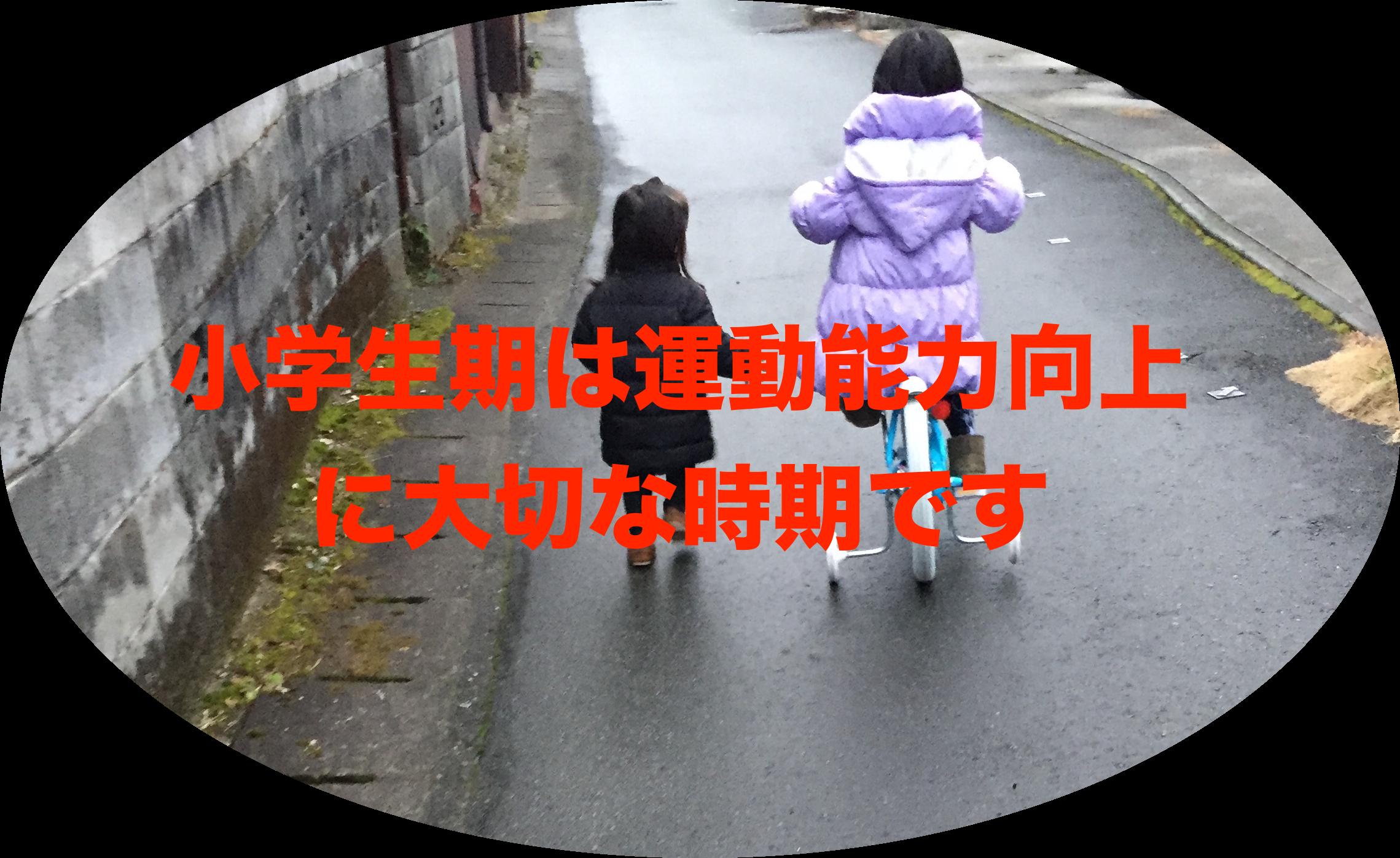 熊本市-スポーツ整体