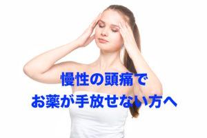 熊本-頭痛-整体