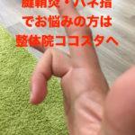 熊本-腱鞘炎