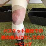 熊本-スポーツ障害