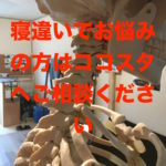熊本市-寝違い-整体