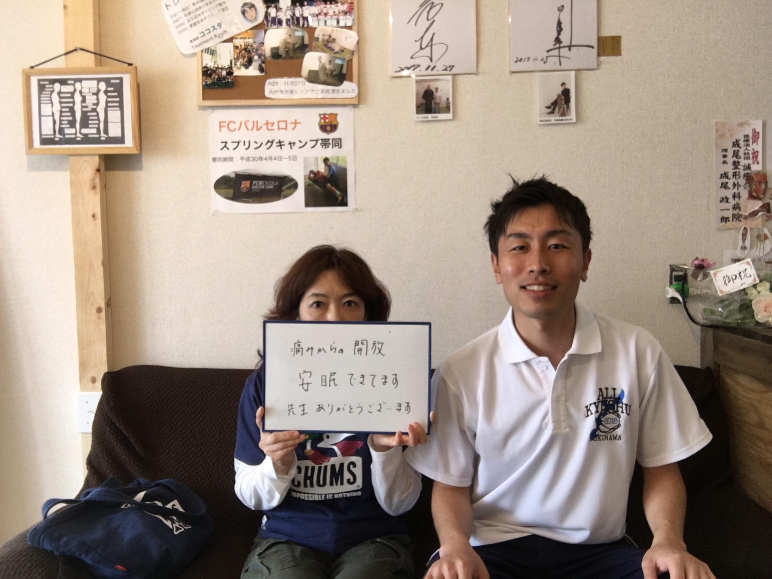 熊本-整体-有名