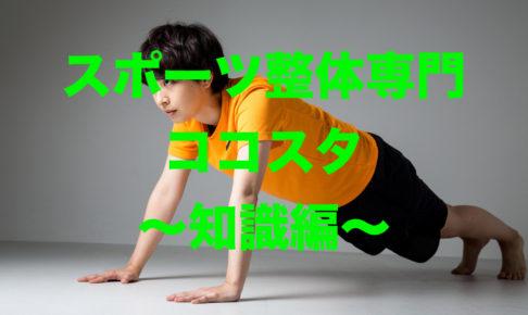 熊本-スポーツ専門整体