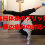 熊本-腰痛-整体