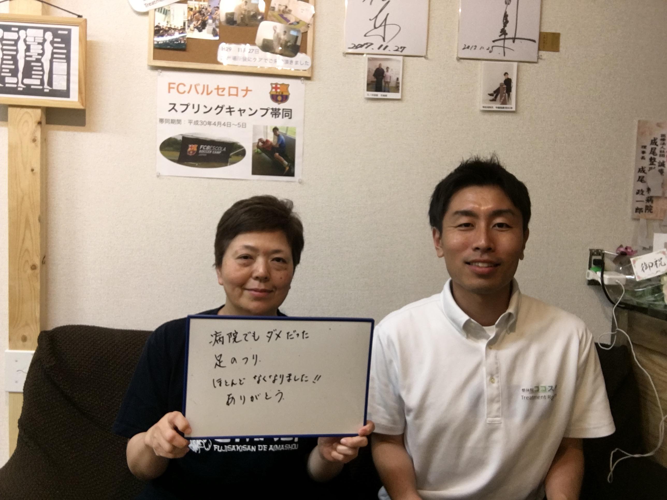 熊本-こむら返り-整体