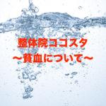 熊本-整体-スポーツ