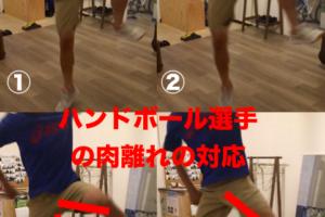 熊本-スポーツ整体