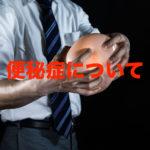 熊本-便秘-整体