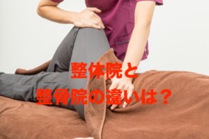 熊本-理学療法士-開業