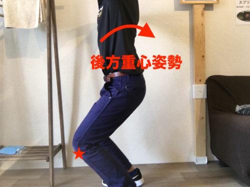 熊本-ジャンパー膝-整体