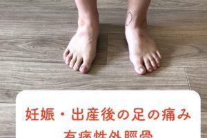 産後-有痛性外脛骨-整体